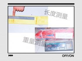 扁平吊装带规格型号测量标准