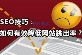 企业网站如何让文章吸引住用户停留减少跳出率