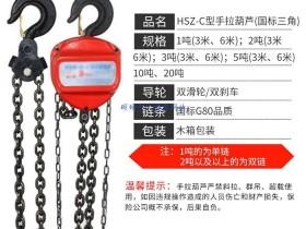 HSZ-C型手拉葫芦