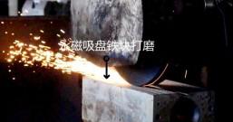 强力永磁起重吸盘工艺标准