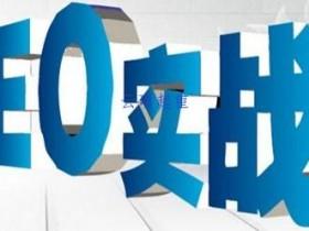 企业站seo文章优化技巧