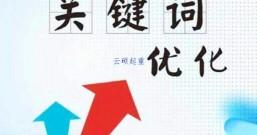 企业网站seo关键词优化技巧