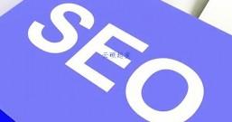 企业网站通用SEO策划方案操作细节分享