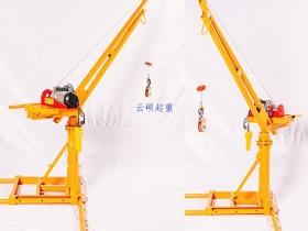 小吊机携带方便吗?