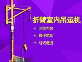 300公斤室内折臂小吊机