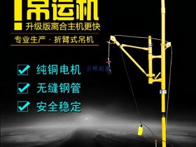 220V室内折臂吊运机/家用建筑装修上料机