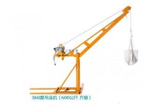 360度旋转600公斤室外吊运机