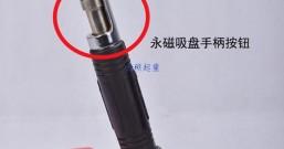 起重磁力吸盘手柄顶端按钮干啥的?