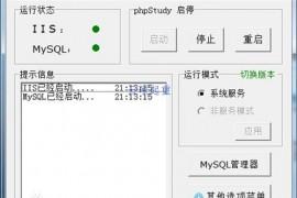 PHPStudy实现在本地搭建织梦网站(手把手教)