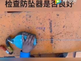 重型防坠器如何使用(高清视频)