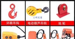 电动卷扬机常用的零配件有哪些?