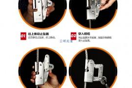 钢缆自锁器使用方法(手把手教)