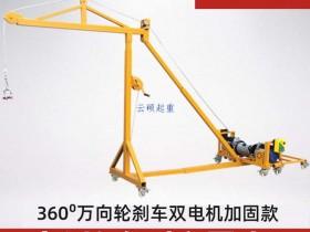 高层玻璃门窗专用吊机,轻松吊