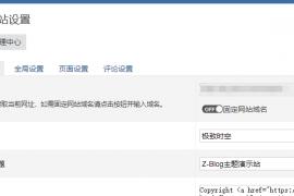 Z-Blog1.7启用固定网站域名的方法