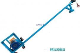 750公斤高楼层门窗玻璃吊机|吊玻璃专用吊机