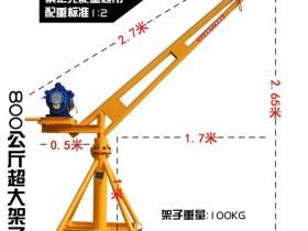 800公斤楼顶吊运重物型室外吊运机