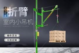 便携式吊运机在装修行业中成为室内吊运行家