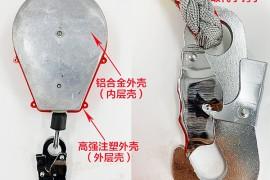 铝壳安全防坠器工艺介绍