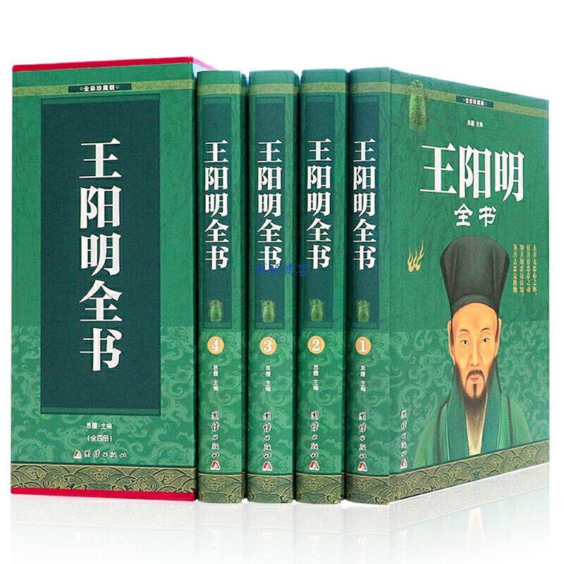 王阳明书籍
