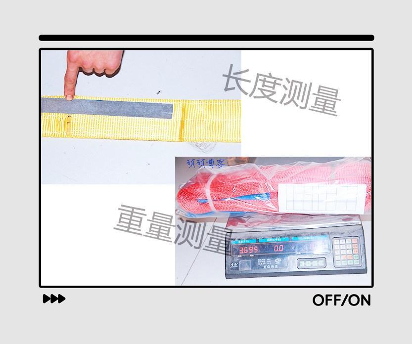 扁平吊装带测量