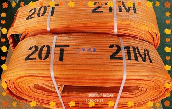 20吨扁平吊装带