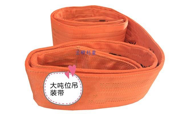 高强吊装带