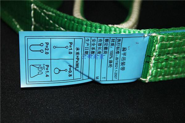 吊装带标签