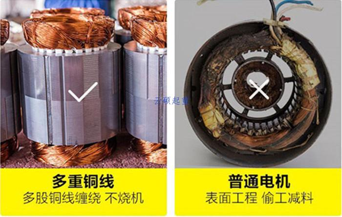 铝壳提升机铜线包