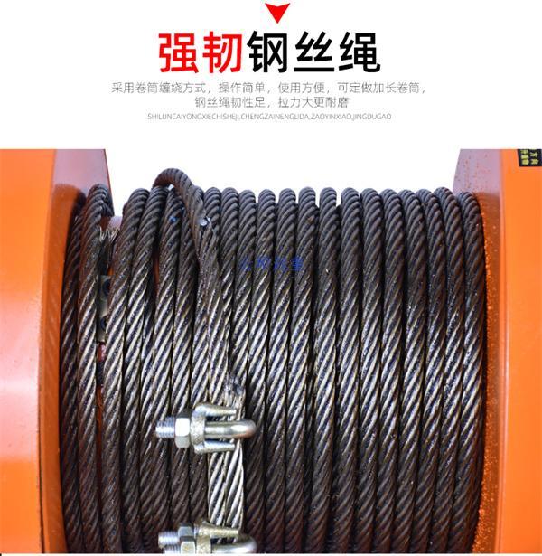 微型电动卷扬机钢丝绳
