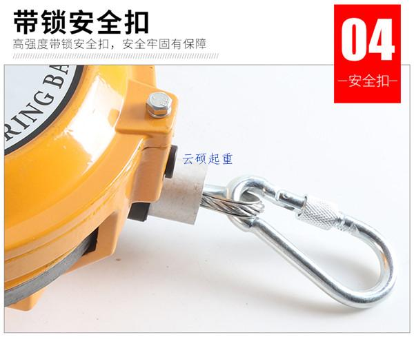 弹簧平衡器安全扣