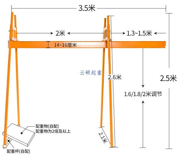 直滑式小吊机产品尺寸