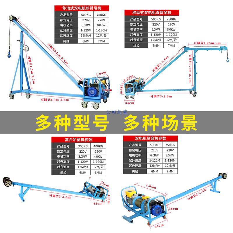 500/750公斤移动斜臂式吊窗机(吊玻璃吊机)第2张-云硕起重