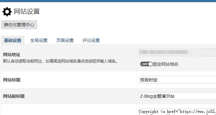 Z-Blog1.7启用固定网站域名的方法  第1张