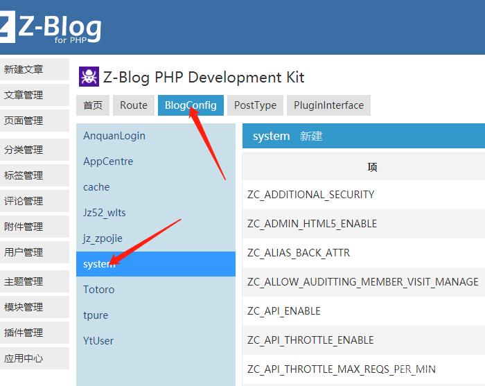 Z-Blog1.7启用固定网站域名的方法  第3张