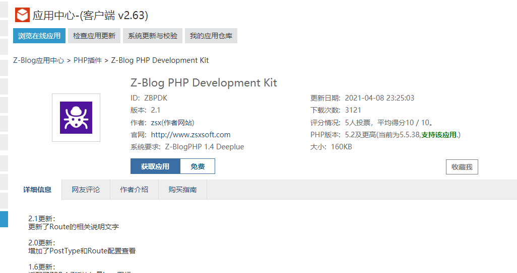 Z-Blog1.7启用固定网站域名的方法  第2张