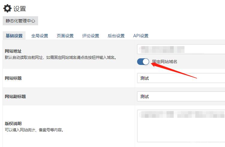 Z-Blog1.7启用固定网站域名的方法  第5张